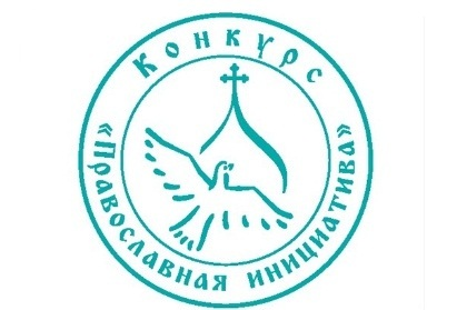 Конкурс   Православная инициатива