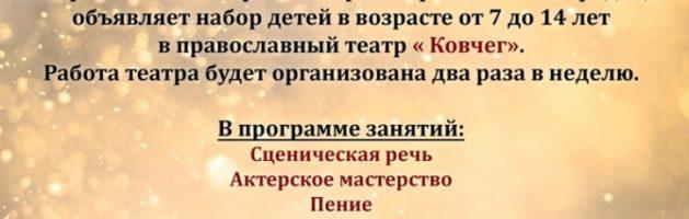 Объявляем набор в православный театр «Ковчег» при поддержки фонда президентских грантов